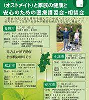 公益社団法人日本オストミー協会様のチラシ