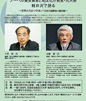 NPO法人軽井沢国際交流協会様の後援会案内チラシ