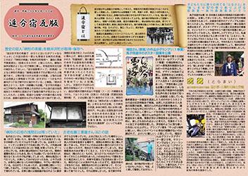 軽井沢町、最大級の夏祭り「しなの追分馬子唄道中」で発行した瓦版
