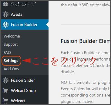 ワードプレスのテーマ、Avadaのアップデートに伴いFusion Builderが表示されなくなった場合の対処