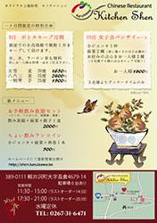 軽井沢の中華料理店キッチンシェン様のチラシ