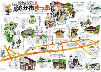 軽井沢町追分宿マップ